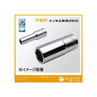 トップ工業 サーフェイスディープソケット 差込角12.7mm DS-419 1