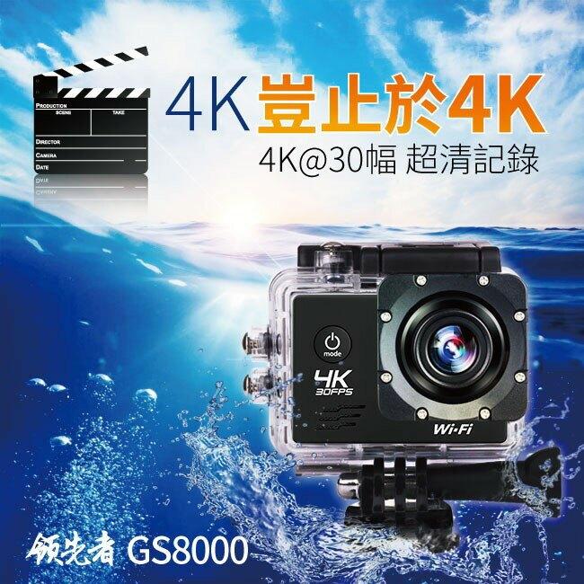 領先者 GS8000 4K wifi 防水型運動攝影機DV