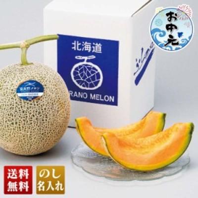 お中元 ギフト 送料無料 フルーツ 果物 メロン 北海道 富良野 グルメプレゼント 富良野メロン「Q10-8」
