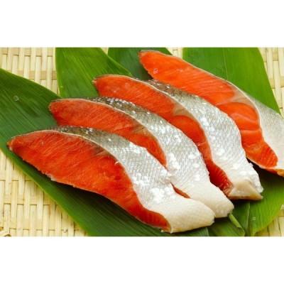 【お弁当】【切身】紅鮭切身 4切れ(甘塩)