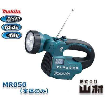 マキタ 充電式ライト付ラジオ MR050 14.4/18V 本体のみ(バッテリ・充電器別売)