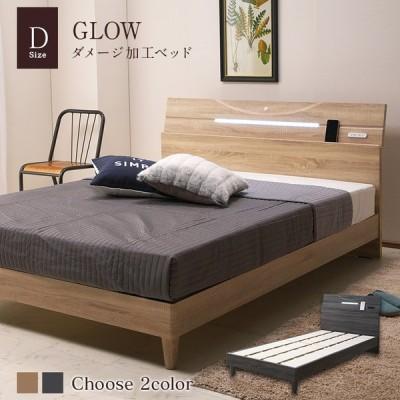 アンティーク調ベッド ヴィンテージ風 ダブルベッド ダメージ加工 LEDライト付き コンセント付き 棚付き すのこベッド スノコベッド  スマホ、タブレット、雑