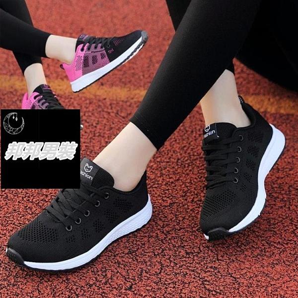 大碼運動鞋女鞋夏季黑色韓版百搭休閒鞋平底跑步鞋子品牌【邦邦男裝】