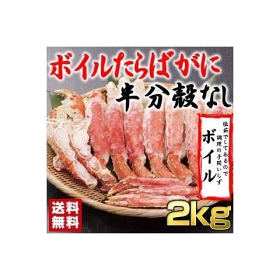 かに カニ 蟹 ボイル たらば タラバガニ タラバ たらばがに ハーフ ポーション 2kg ギフト お歳暮