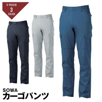 【79〜88センチ】 SOWA ソーワ 168 カーゴパンツ 春夏 消臭 作業服