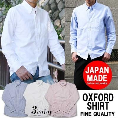 長袖シャツ メンズ オックスフォードシャツ 国産シャツ 日本製 カジュアルシャツ 白 ブルー ピンク 綿100