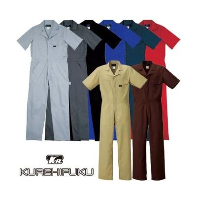 作業服 つなぎ クレヒフク KURE BLUE CAT半袖ツナギ 608 作業着 春夏 メンズ レディース