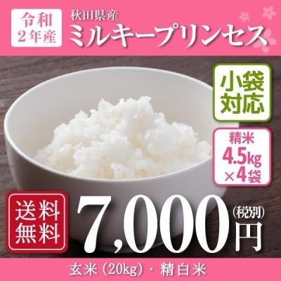 米 お米 20kg 秋田県産 ミルキープリンセス 令和2年産新米 5kg×4袋
