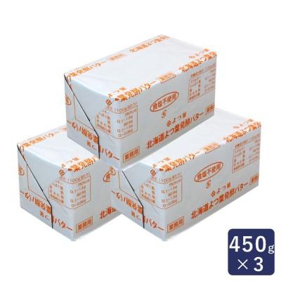 【数量制限なし】よつ葉 発酵バター 450g×3 まとめ買い 北海道 よつ葉乳業 よつば