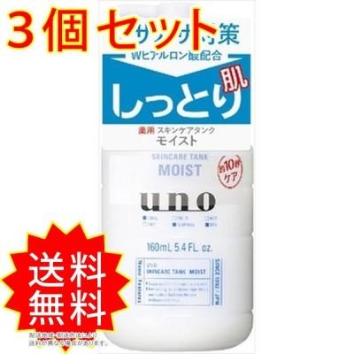 3個セット ウーノ スキンケアタンク(しっとり)(医薬部外品) 資生堂 化粧水・ローション まとめ買い 通常送料無料