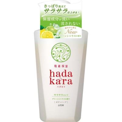 ライオン hadakara ボディソープ 保湿+サラサラ仕上がりタイプ グリーンシトラスの香り 本体 500ml