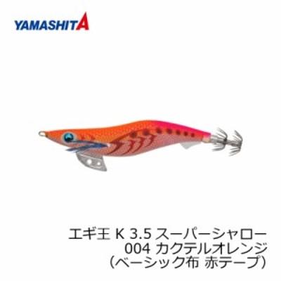 【クーポン有】 ヤマシタ エギ王 K 3.5SS 004 カクテルオレンジ ベーシック布 赤テープ 【釣具 釣り具】