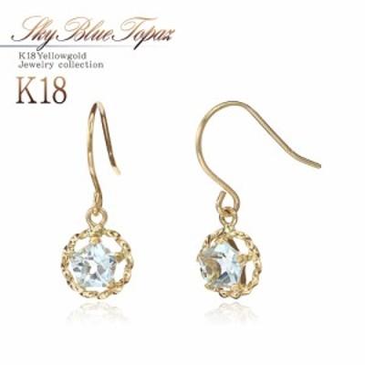 18金ピアス スカイブルートパーズ ゆれる フック ピアス 18K K18 イエローゴールド ブルー トパーズ 宝石 11月 誕生石 小ぶり 小さめ 小