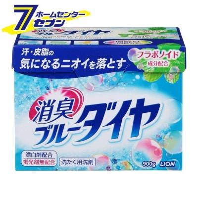 ライオン 消臭 ブルーダイヤ 900g ライオン [粉末洗剤 洗濯洗剤 洗たく用 衣類用]
