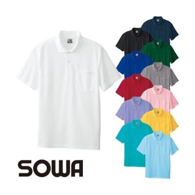 桑和 SOWA 半袖ポロシャツ(胸ポケット付き) 0027