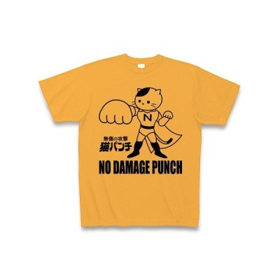 無傷の攻撃「猫パンチ」のねこ Tシャツ(コーラルオレンジ)