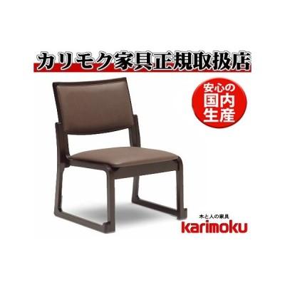 カリモク CS4605 高いハイタイプ 高座椅子 畳にも使える高座椅子 スタッキング可能 チェア 合成皮革張 和室 日本製家具