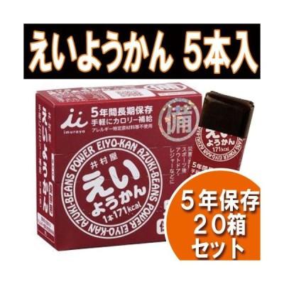 非常食 保存食 非常食(5年保存)井村屋 保存用 えいようかん20箱セット(1箱 60g×5本入)