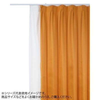 ※受注生産 防炎遮光1級カーテン オレンジ 約幅100×丈150cm 2枚組