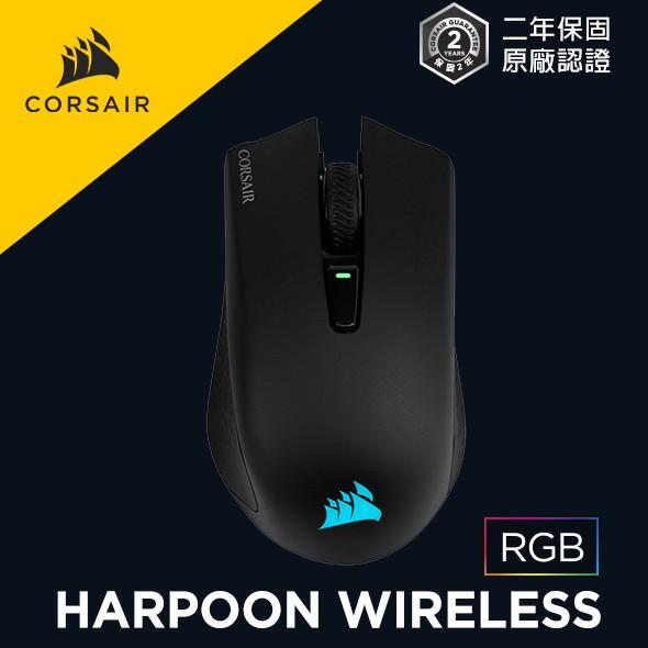 海盜船 CORSAIR Harpoon Wireless RGB 無線 光學滑鼠 官方授權旗艦店
