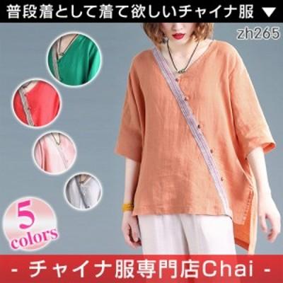 チャイナ服 五分袖 トップス Vネック ゆったり チャイナボタン 斜めあわせ チャイナトップス 民族 衣装 上品 本格 普段着 舞台 中国風 zh