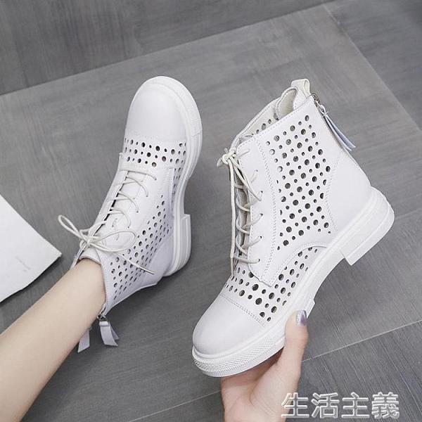 網紗靴 網紅短靴女新款春夏薄款平底鏤空馬丁靴女靴網紗涼靴透氣靴子 生活主義