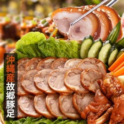 [冷]【沖縄産】 故郷豚足 700g(スライス)味付/韓国豚足/味付豚足/豚足
