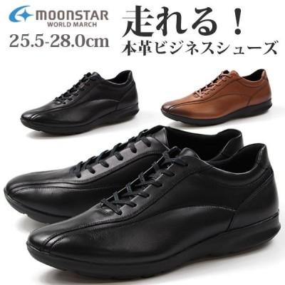 ムーンスター ビジネス シューズ メンズ 本革 ムーンスター 革靴 ウォーキング ワールドマーチ MOONSTAR WM1002 平日3〜5日以内に発送