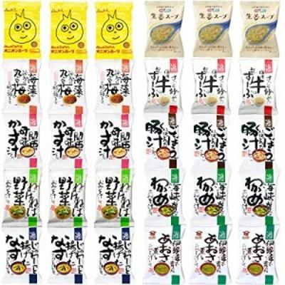 コスモス食品 老舗の味スペシャルセット フリーズドライ 味噌汁 スープ 化学調味料無添加 10種類 30食 備蓄 保存食 非常食