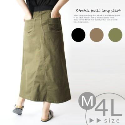 ロングスカート ストレッチツイルロングスカート Aライン 台形スカート ロング シンプル