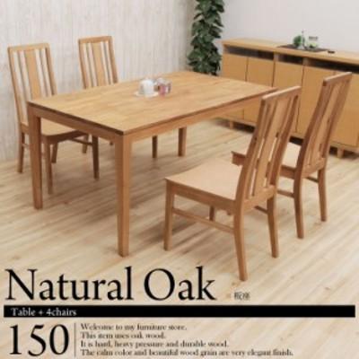ダイニングテーブルセット 5点セット 4人掛け 幅150cm kapuri150-5-351ita ナチュラルオーク チェア 板座 木製 アウトレット 31s-3k hg