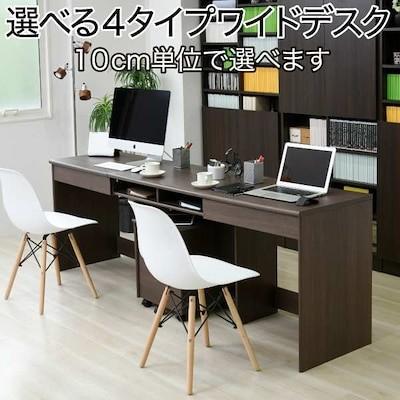 オフィス デスク 同価格で選べる4サイズ ワイド デスク 180 190 200 210 cm fw