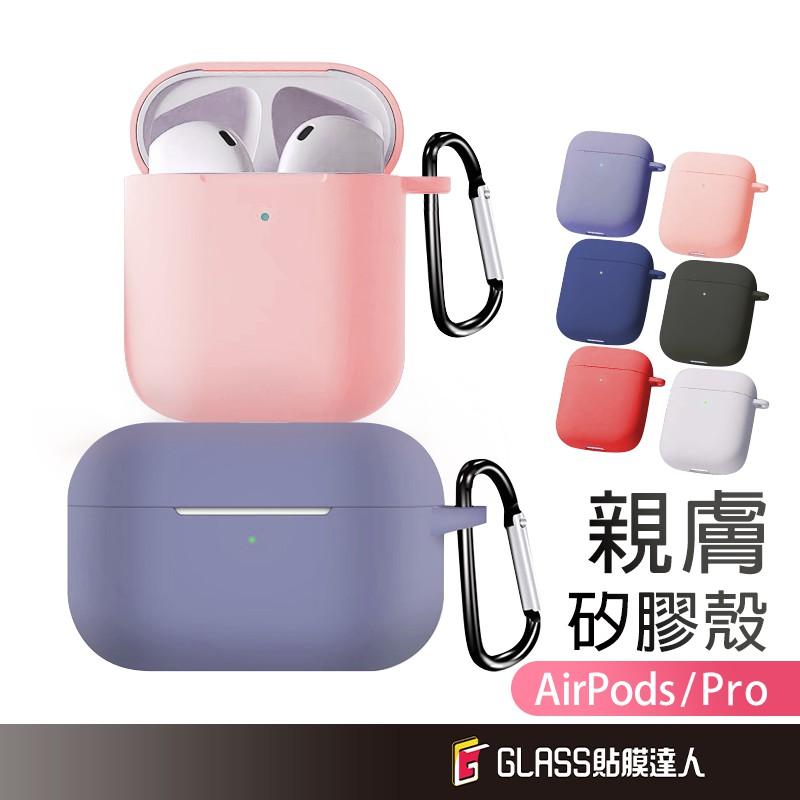 出清 Airpods 矽膠保護套 藍芽耳機保護殼 適用Airpods 1/2代 AirPods Pro