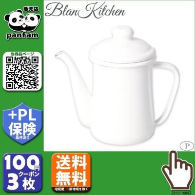 送料無料 パール金属 ブランキッチン ホーローコーヒーポット 0.6L HB-3680 b03