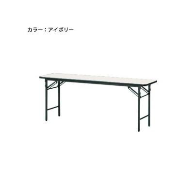 【法人限定】 折り畳み会議テーブル 作業テーブル 事務所 TS-1845N