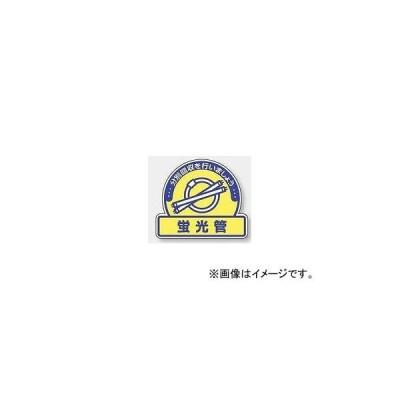 ユニット/UNIT 一般廃棄物分別ステッカー 蛍光管 品番:822-66