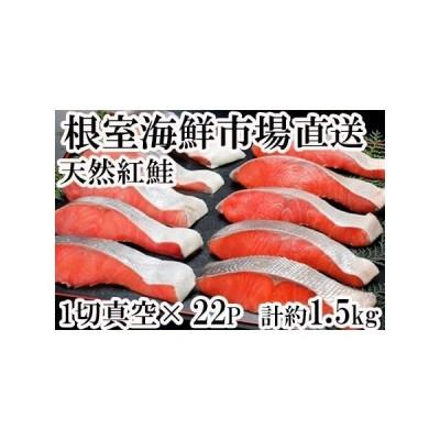 ふるさと納税 甘汐天然紅鮭1切×22P(約1.5kg) A-14146 北海道根室市