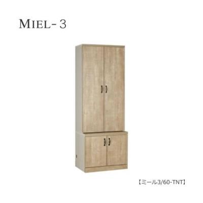 壁面収納 MIEL-3/ミール キャビネット 60−TNT【国産】【ユニット】【すえ木工】