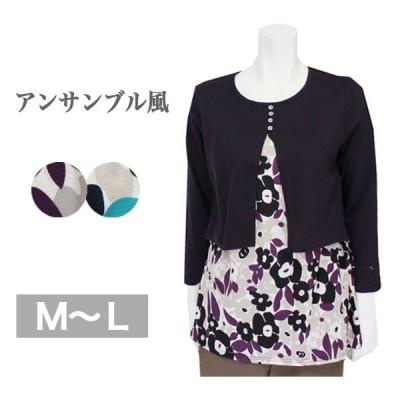 アンサンブル風チュニック レディース 春夏秋用 長袖 紫/青 ML