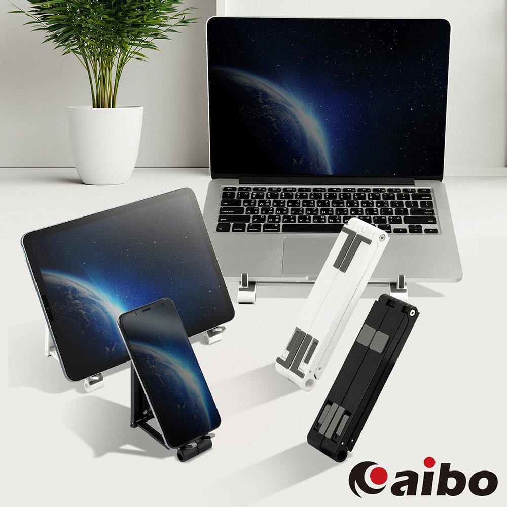 aibo 筆電/平板/手機 多功能便攜輕巧折疊支架(IP-MA30)