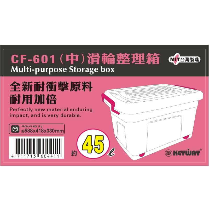CF601(中)滑輪整理箱
