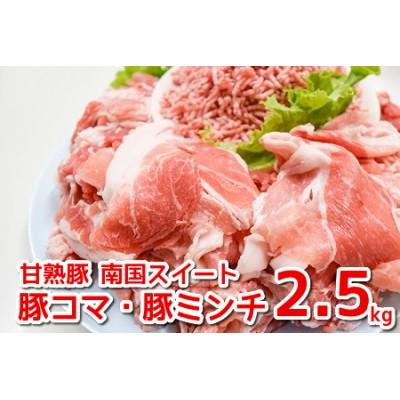 甘熟豚南国スイート豚コマ・豚ミンチ2.5kg