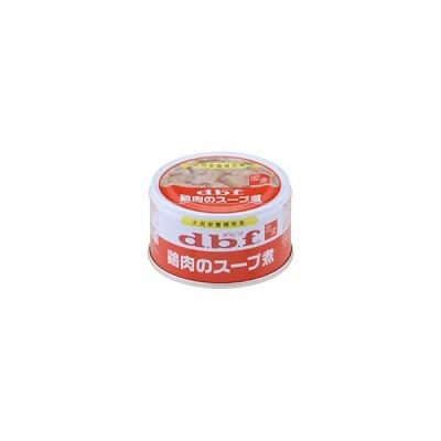 【デビフペット】鶏肉のスープ煮 85g