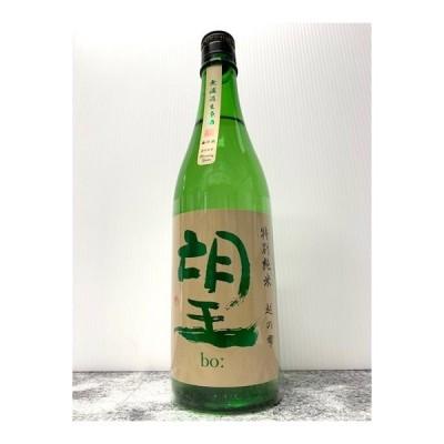 ≪ 小野杜氏が惚れた越の雫で仕込んだお酒 ≫ 望 特別純米酒 越の雫 無濾過生原酒 720ml *商品説明を必ずお読みください