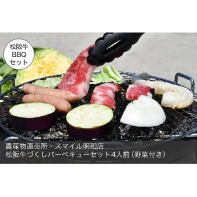 松阪牛づくしバーベキューセット(4人前)