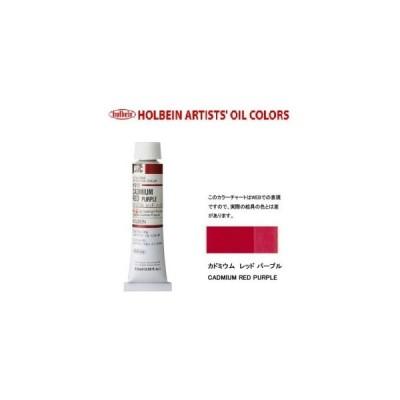 ホルベイン油絵具6号(20ml) H011 カドミウムレッドパープル