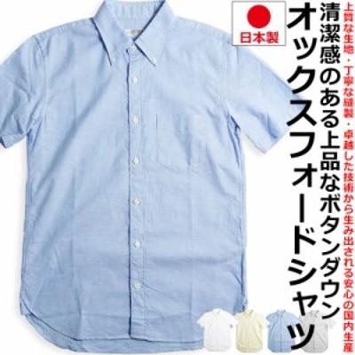 日本製 VINTAGE EL オックスフォード シャツ ボタンダウンシャツ 半袖シャツ メンズ 無地シャツ ビジネス 通勤 通学