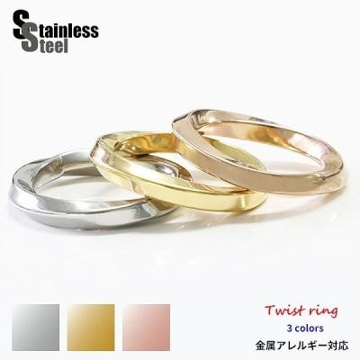 ステンレス リング(51) ひねり選択可 銀色 金色 ピンクゴールド 17号 19号 21号 23号 指輪 メンズ レディース