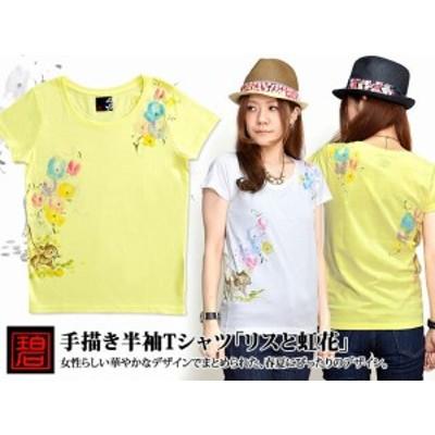 手描き半袖Tシャツ「リスと虹花」◆碧/レディース/和柄