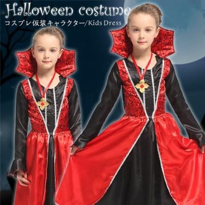 ハロウィン 仮装 子供 吸血鬼 コスプレ衣装 魔女 女王 ドラキュラ コスチューム キッズ プリンセス 女の子 キャラクター 衣装 小悪魔 コスプレ パーティー変装